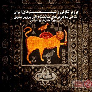 پرویز تناولی و شیرهای ایران