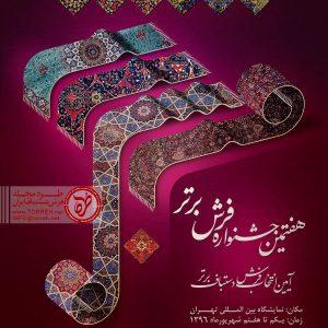 فراخوان هفتمین جشنواره فرش برتر