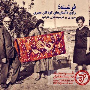 فرشینه؛ راوی داستانهای کودکان مصری