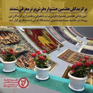 برگزیدگان هفتمین جشنواره فرش برتر معرفی شدند