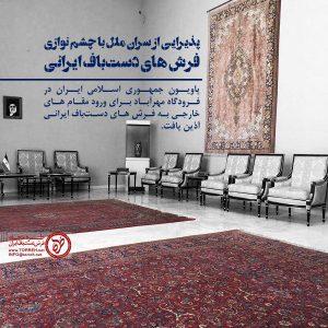 پذیرایی از سران ملل با چشمنوازی فرشهای دستباف ایرانی