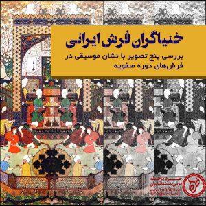 خنیاگران فرش ایرانی