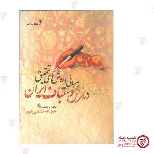 مبانی و روشهای تحقیق در فرش دستباف ایران