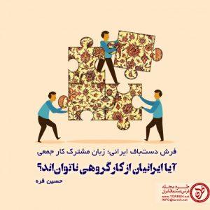 فرش دستباف ایرانی؛ زبان مشترک کار جمعی