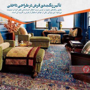 تأثیر رنگبندی فرش در طراحی داخلی