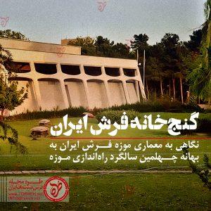 گنجخانه فرش ایران