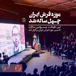 موزه فرش ایران چهل ساله شد