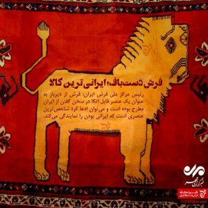 فرش دستباف؛ ایرانیترین کالا