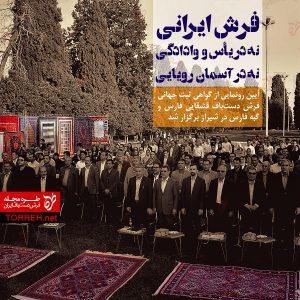 فرش ایرانی؛ نه در یأس و وادادگی، نه در آسمان رویایی