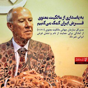 به پاسداری از مالکیت معنوی فرش ایران کمک میکنیم