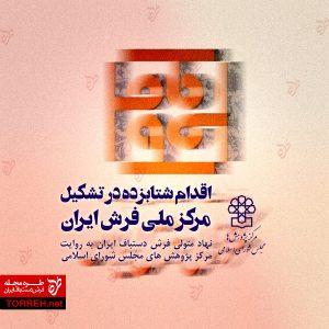 اقدام شتابزده در تشکیل مرکز ملی فرش ایران