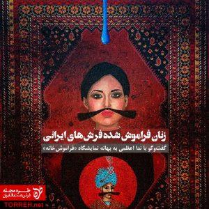 زنان فراموش شده فرشهای ایرانی