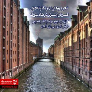 تحریمهای آمریکا و تاجران فرش ایران در هامبورگ