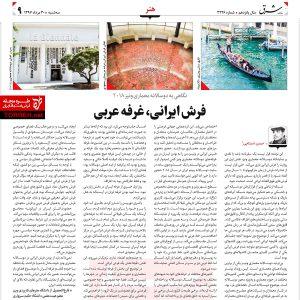 فرش ایرانی، غرفهی عربی