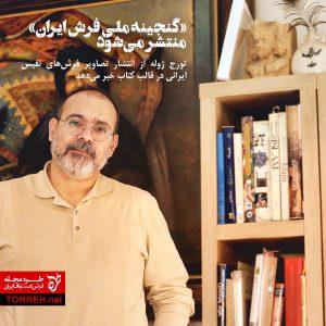 «گنجینه ملى فرش ایران» منتشر مىشود