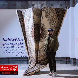 پرواز فرش ایرانی به ابتکار هنرمند لبنانی