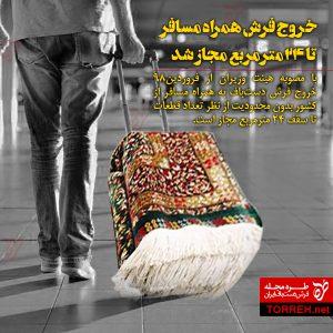 خروج فرش همراه مسافر تا ۲۴ مترمربع مجاز شد