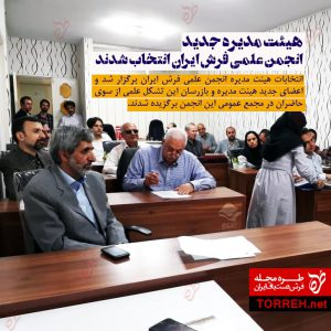 هیئت مدیره جدید انجمن علمی فرش ایران انتخاب شدند