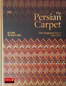 فرش ایران؛ سالهاى فراموش شده