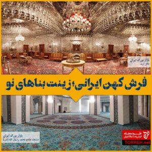 فرش کهن ایرانی؛ زینت بناهای نو