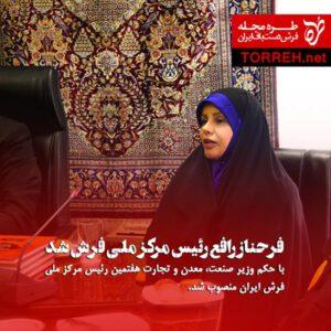 فرحناز رافع رئیس مرکز ملی فرش شد