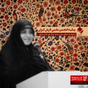 بیانیه انجمن علمی فرش ایران