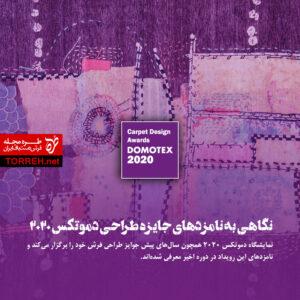 نگاهی به نامزدهای جایزه طراحی دموتکس ۲۰۲۰