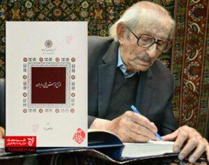 کتاب «فرش و فرشبافی در ایران» منتشر شد
