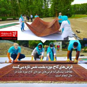 فرشهای کاخ موزه ملت نفس تازه میکنند