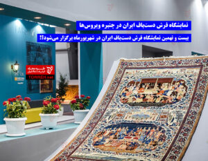 نمایشگاه فرش دستباف ایران در چنبره ویروسها