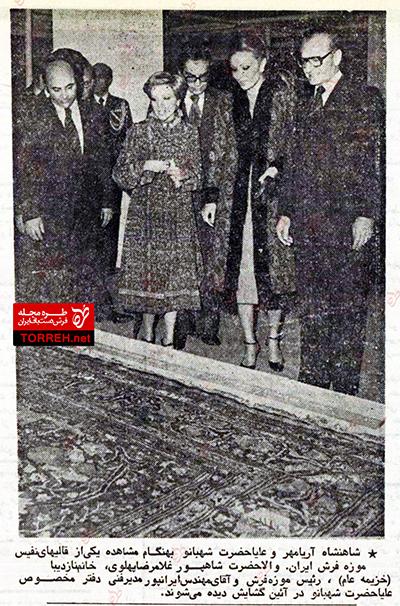 گشایش موزه فرش ایران