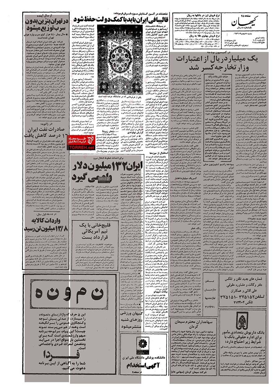 روزنامه کیهان در تاریخ ۲۳ بهمنماه ۱۳۵۶
