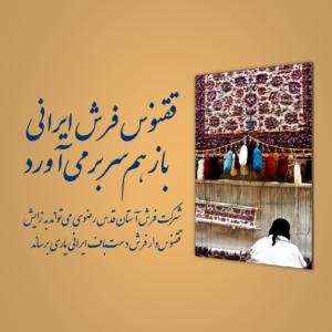 ققنوس فرش ایرانی باز هم سر برمیآورد